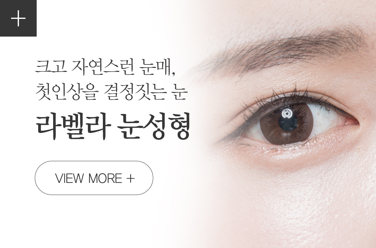 강남 신논현역 피부과 성형외과 라벨라 크고 자연스런 눈매, 첫인상을 결정짓는 눈 라벨라 눈성형