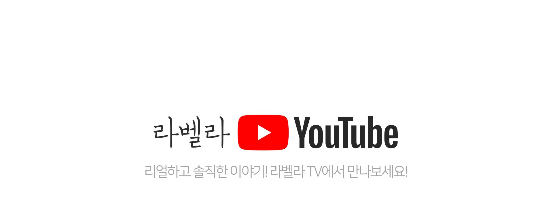 강남 신논현역 피부과 성형외과 라벨라 labella gangnam youtube 라벨라 강남점 유튜브 리얼하고 솔직한 이야기! 라벨라 tv에서 만나보세요!