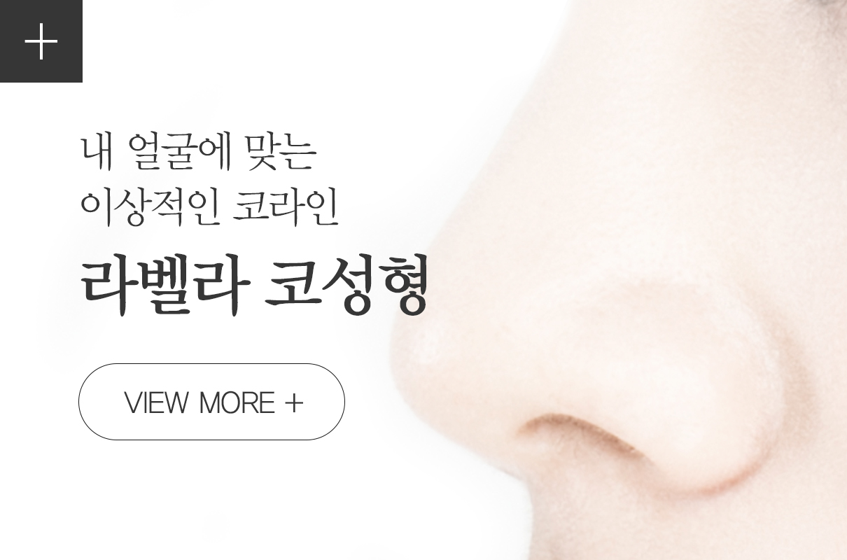 강남 신논현역 피부과 성형외과 라벨라 내얼굴에 맞는 이상적인 코라인, 라벨라 코성형
