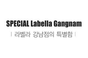 강남 신논현역 피부과 성형외과 라벨라 라벨라 강남점의 특별함 special labella gangnam