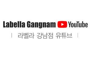 강남 신논현역 피부과 성형외과 라벨라 라벨라 강남점유튜브 labella gangnam youtube