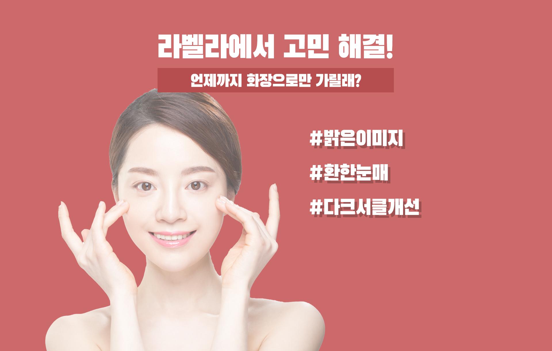 강남 신논현역 피부과 성형외과 라벨라 라벨라에서 고민 해결! 환한 눈매 다크서클 개선 밝은 이미지