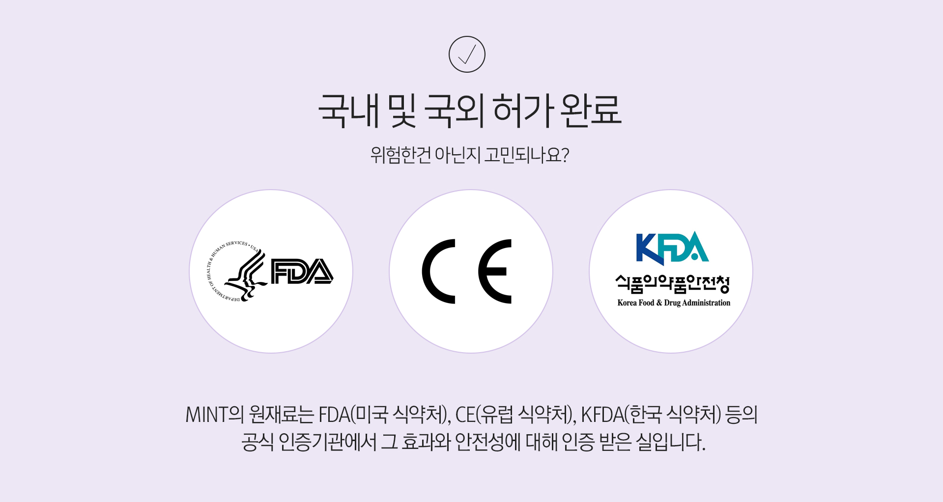 국내 및 국외 허가 완료 mint의 원재료는 fda,ce,kfda등의 공식 인증기관에서 그 효과와 안전성에 대해 인증 받은 실 입니다.