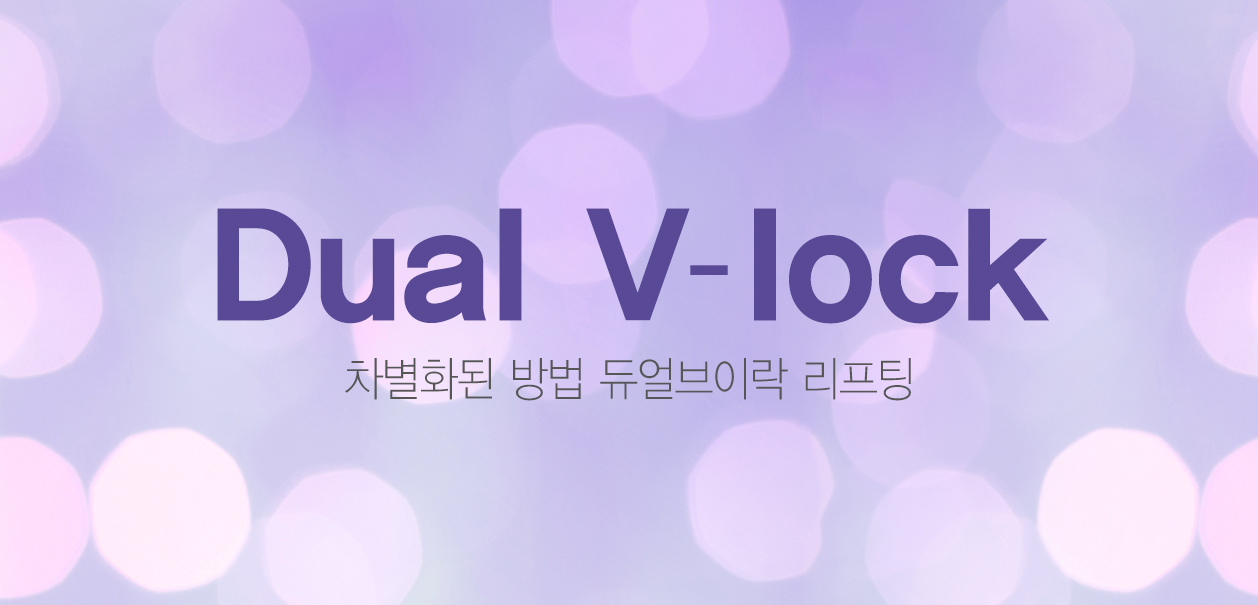 강남 신논현역 피부과 성형외과 라벨라 듀얼브이락 Dual V-lock 차별화된 방법 듀얼브이락 리프팅