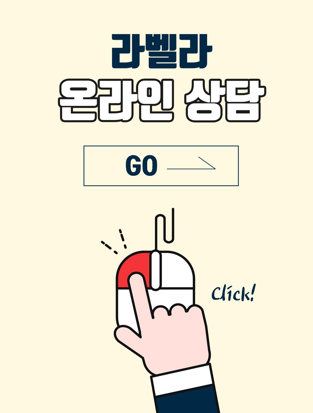 강남 신논현역 성형외과 피부과 라벨라 클리닉-온라인상담