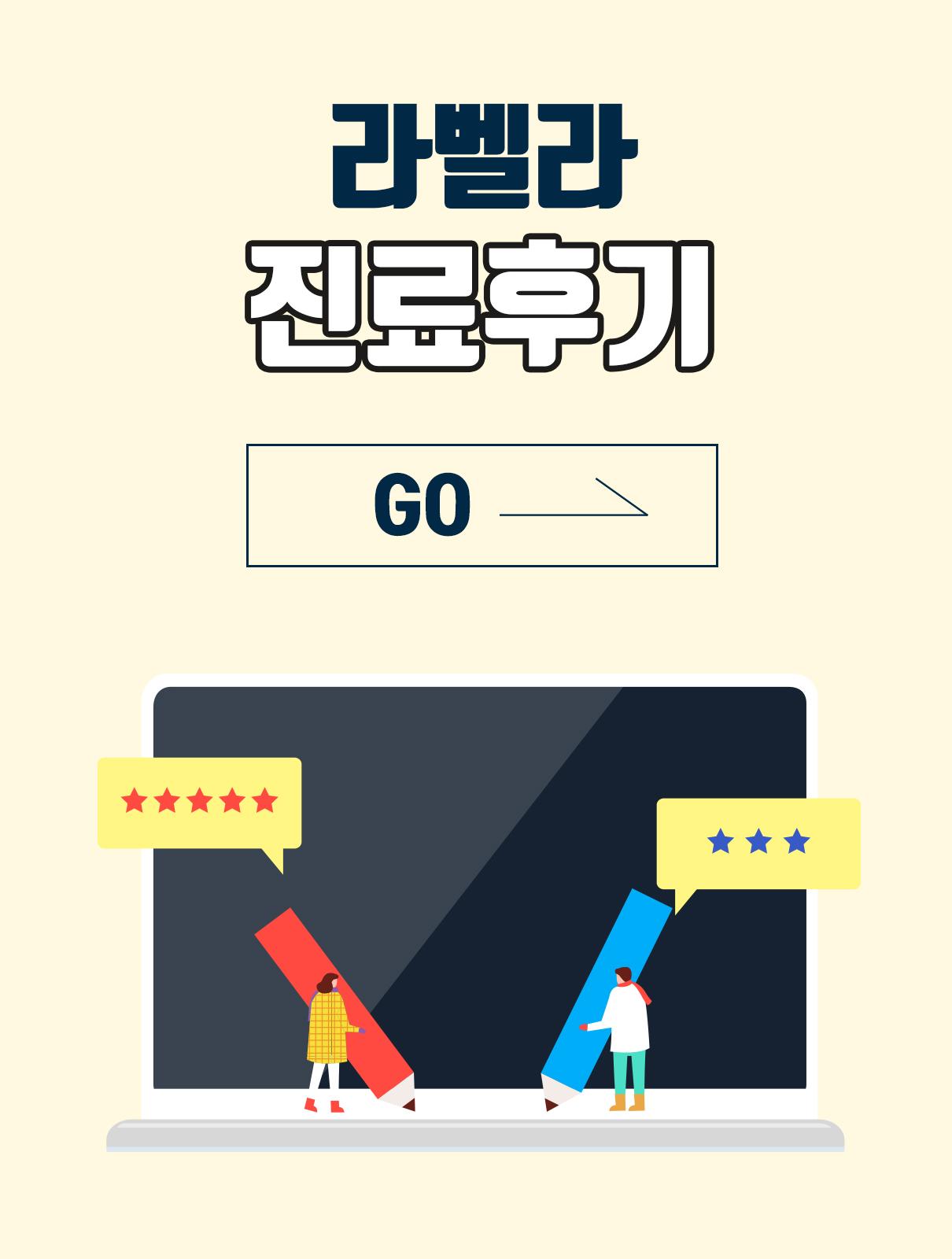 강남 신논현역 성형외과 피부과 라벨라 클리닉-진료후기